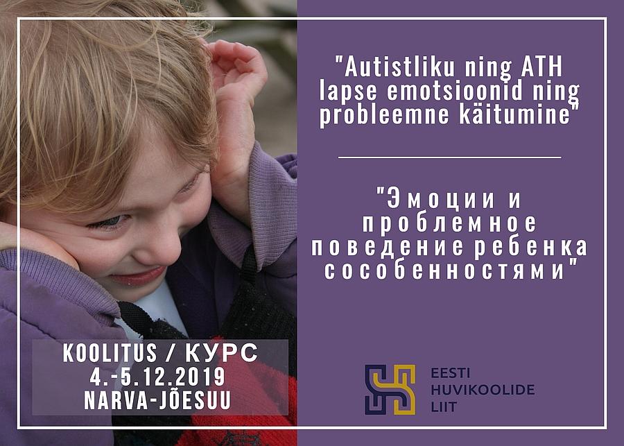Autistliku ning ATH lapse emotsioonid ning probleemne käitumine 4.-5.12.2019 Narva-Jõesuus